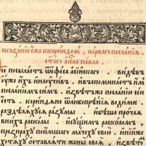 The first book printed in Russia, 1564